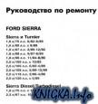Руководство по ремонту Ford Sierra 1989-90 г.в.