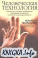 Человеческая технология. Принципы и методы управления ключевыми аспектами человеческого существования