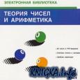 Электронная библиотека. Теория чисел и арифметика