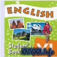 English. Student`s Book VI / Английский язык. Учебник для VI класса школ с углубленным изучением английского языка