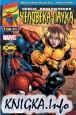 Новые приключения человека-паука № 7-18 2003,№ 1-3 2004