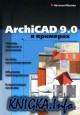 ArchiCAD 9.0 в примерах