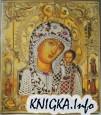 Синай, Византия, Русь. Православное искусство с VI до начала XX века