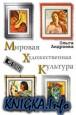Мировая художественная Культура (Культура Древнего мира)