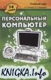 Персональный компьютер (7-е издание)