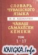 Словарь чувашского языка (17 томов)