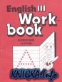 Рабочая тетрадь 3 класс