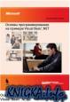 Основы программирования на примере Visual Basic.NET