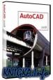 AutoCad2008. Обучение(видео)