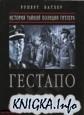Гестапо 1933-1945 История тайной полиции Гитлера