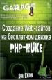 Создание Web-сайтов на бесплатном движке PHP-NUKE