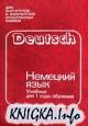 Немецкий язык. Учебник для 1 года обучения