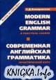 Современная английская грамматика. Практический курс. Modern english grammar