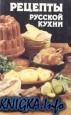 Рецепты русской кухни