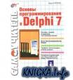 Основы программирования в Delphi7. Самоучитель