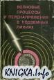 Волновые процессы и перенапряжения в подземных линиях