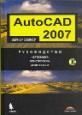 AutoCAD 2007. Руководство по началу работы