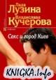 Секс и город Киев. 13 способов решить свои девичьи проблемы