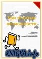 Референдум по денежной системе - Три золотые возможности