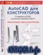AutoCAD для конструкторов. Стандарты ЕСКД в AutoCAD 2009/2010/2011. Практические советы конструктора
