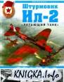 Штурмовик Ил-2. «Летаю щий танк»