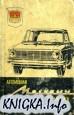 """Автомобили """"Москвич"""" моделей 408, 426 и 433. Инструкция по уходу"""