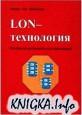 LON-технология. Построение распределенных приложений