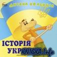 Дитяча колекція. Історія України. Частина 2