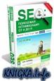 SEO: Поисковая Оптимизация от А до Я. Основы. Редакция от 24 мая 2011 года.