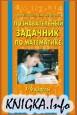 Познавательный задачник по математике. 1-4 классы