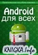 Android для всех. Практическое пособие новичка