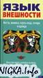 Подборка книг по визуальной и аудиальной диагностике человека