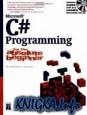 Microsoft C# Programming for the Absolute Beginner