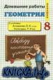 Геометрия. Домашние работы. 8 класс. К учебнику: Атанасян Л.С. и др., Геометрия. 7-9 классы