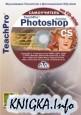 Adobe Photoshop CS. Продвинутый курс