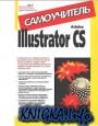 Adobe Illustrator CS Самоучитель