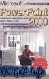 Microsoft Power Point 2000. Краткие инструкции для новичков