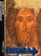 Основы иконографии древнерусской живописи