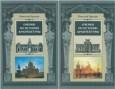 Очерки по истории архитектуры