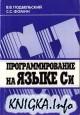 Программирование на языке Си. Учебное пособие. Издание второе.