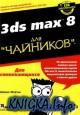 3DS Max 8. Для чайников
