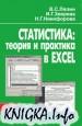 Статистика. Теория и практика в Excel