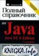 Полный справочник по Java. 7-e издание