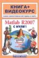 Matlab R2007 с нуля +CD