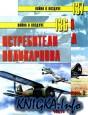 Война в воздухе №136-137. Истребители Поликарпова. ч.1-2