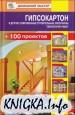 Гипсокартон и другие современные строительные материалы