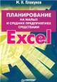 : Планирование на малых и средних предприятиях средствами Excel