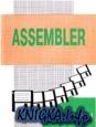 Программирование на языке ассемблера IBM PC