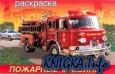 Раскраска - Пожарные машины
