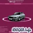 Мультимедийное руководство по ремонту и эксплуатации BMW E28 и E34